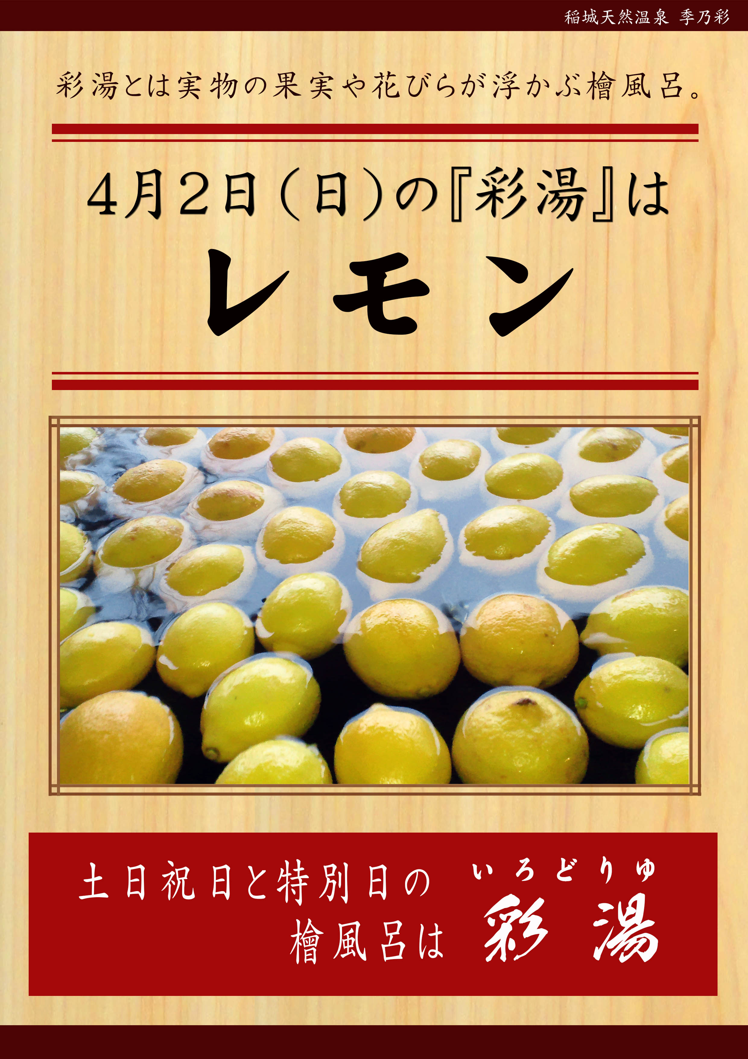 20170402POP イベント 彩湯 レモン