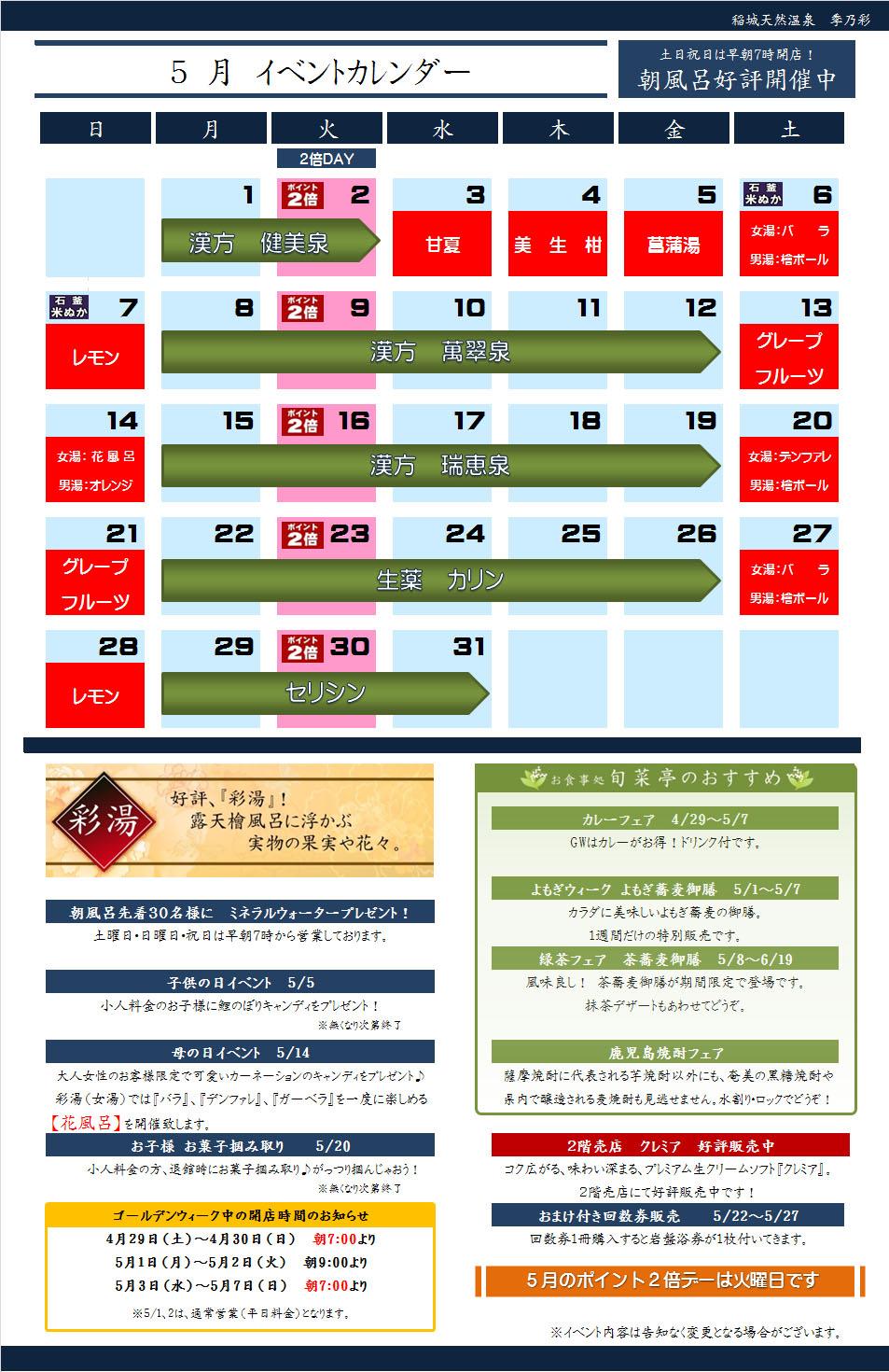 イベントカレンダー 201705_1