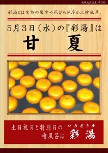 20170503POP イベント 彩湯 甘夏