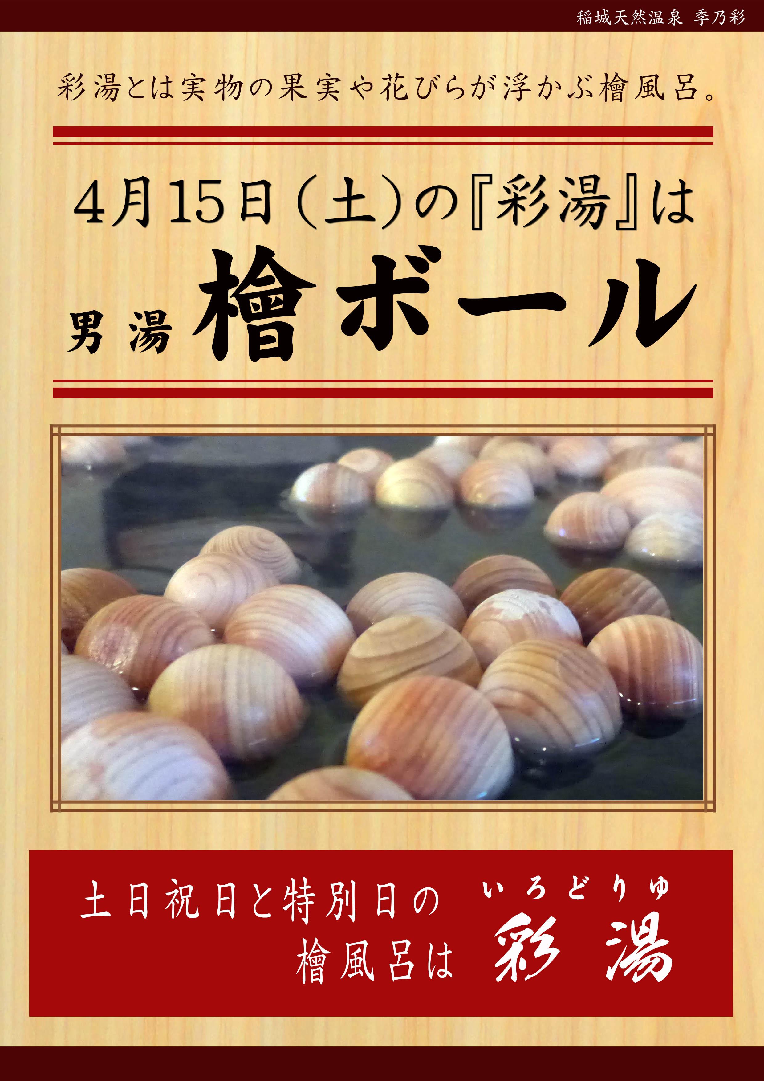 20170415POP イベント 彩湯 男湯 檜ボール