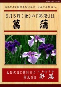 20170505POP イベント 彩湯 菖蒲