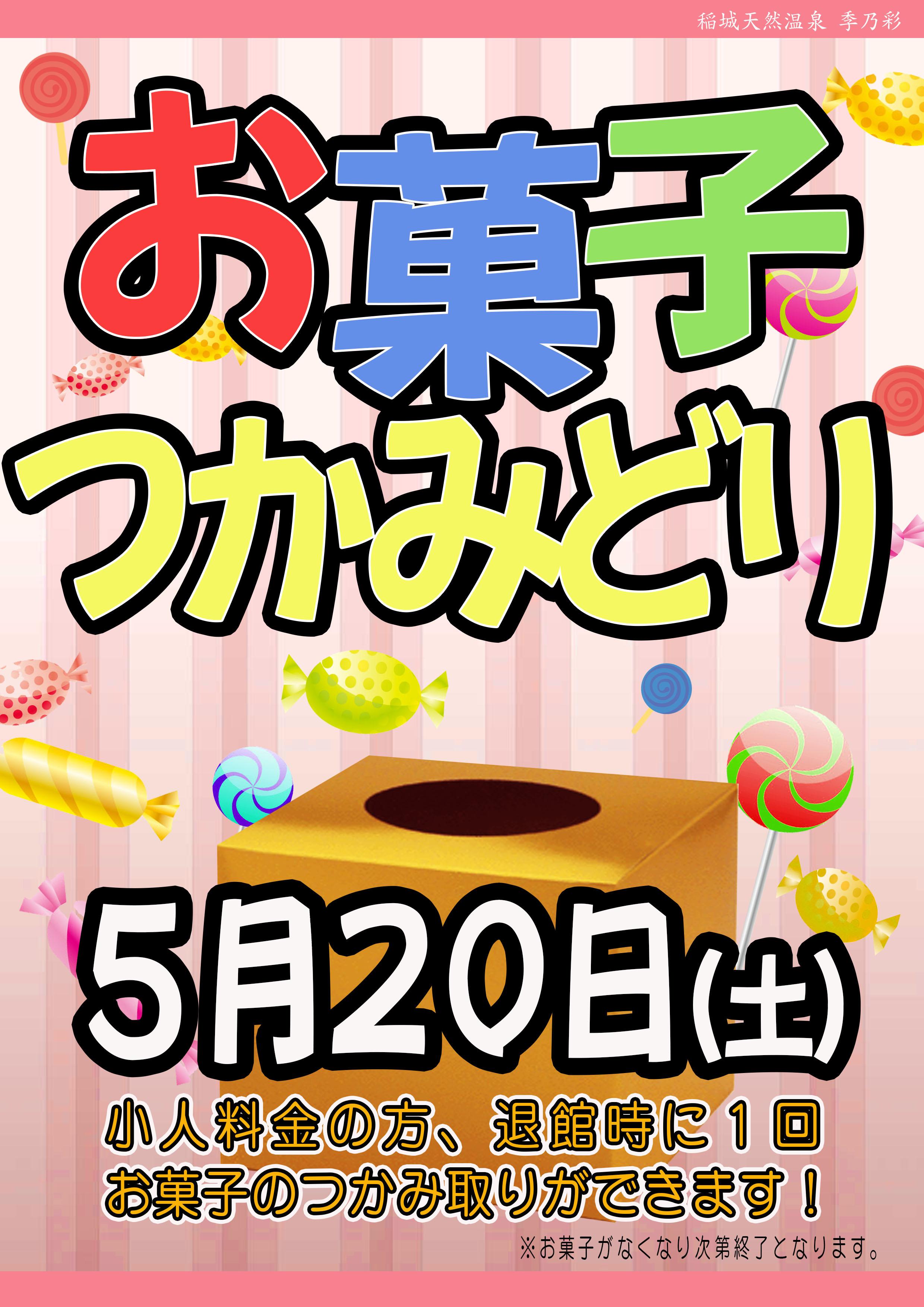 POP イベント お菓子つかみ取り ピンク