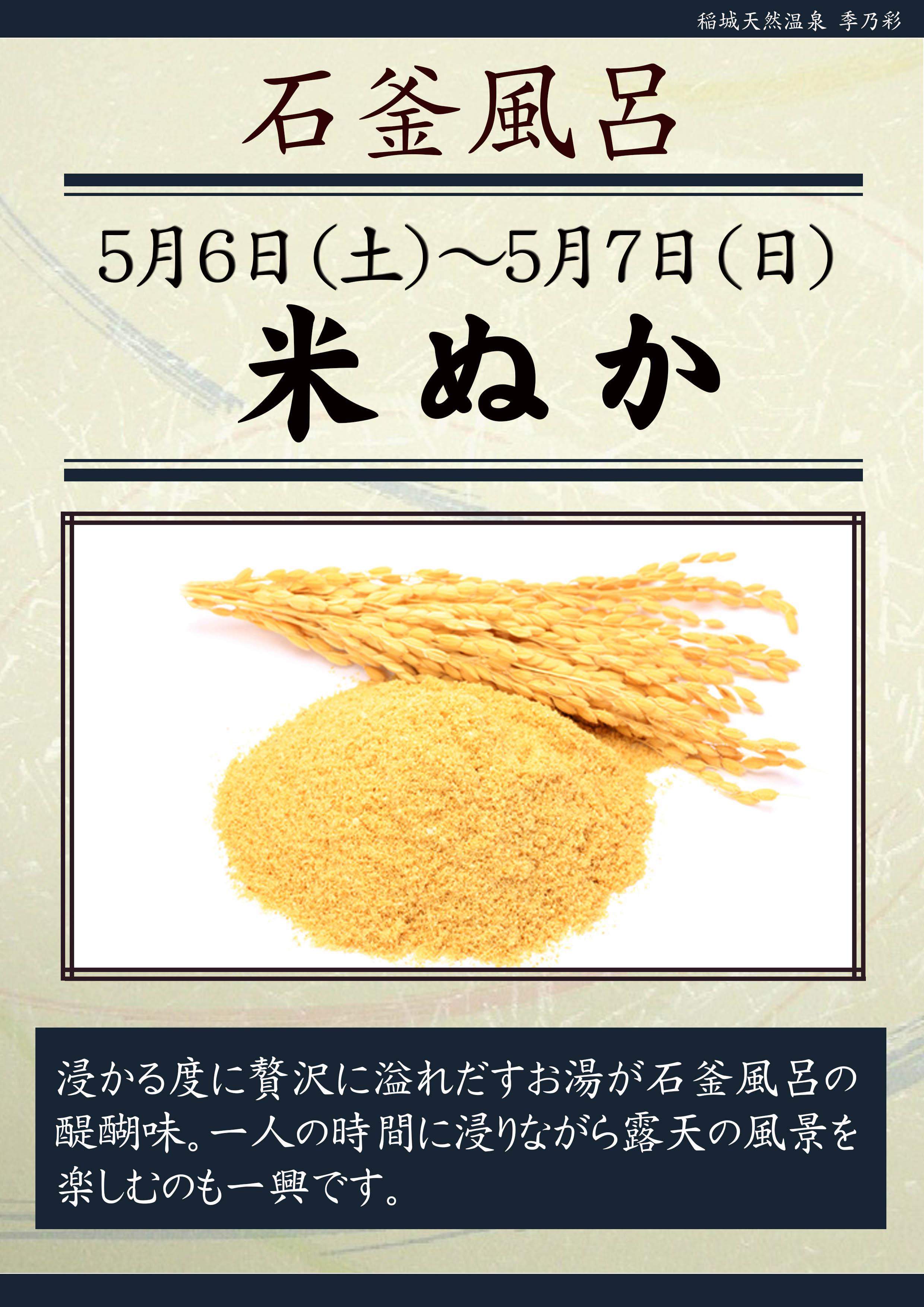 20170506POP 石釜風呂 米ぬか