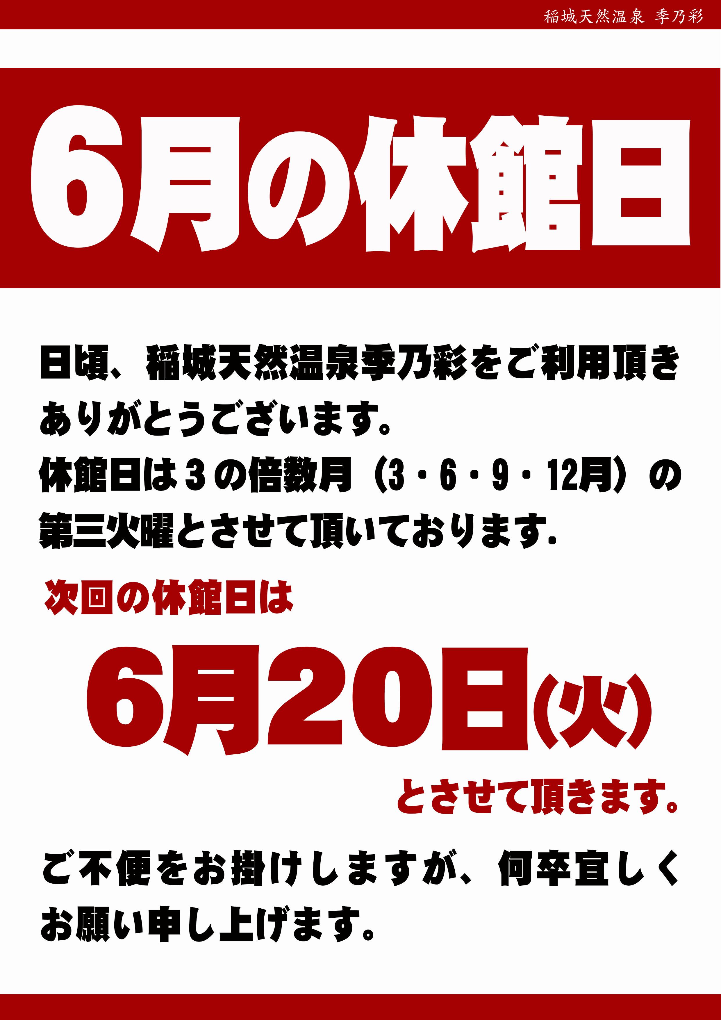 POP 休館日お知らせ6月