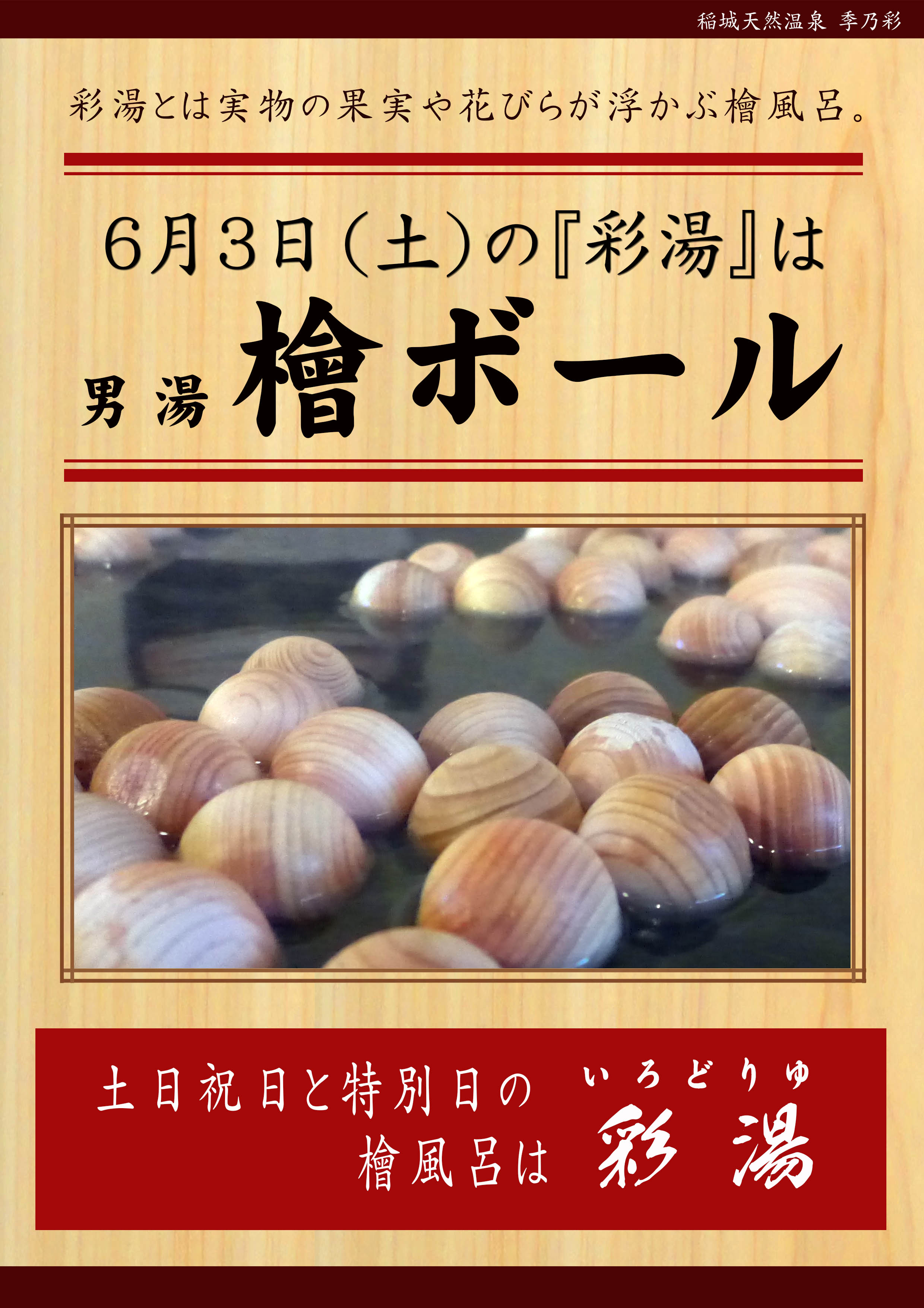 20170603POP イベント 彩湯 男湯 檜ボール