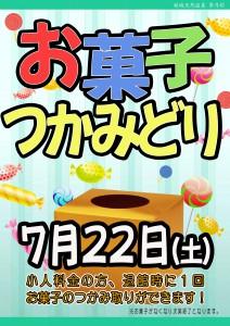 20170722POP イベント お菓子つかみ取り