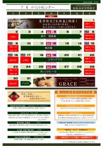 イベントカレンダー 201707