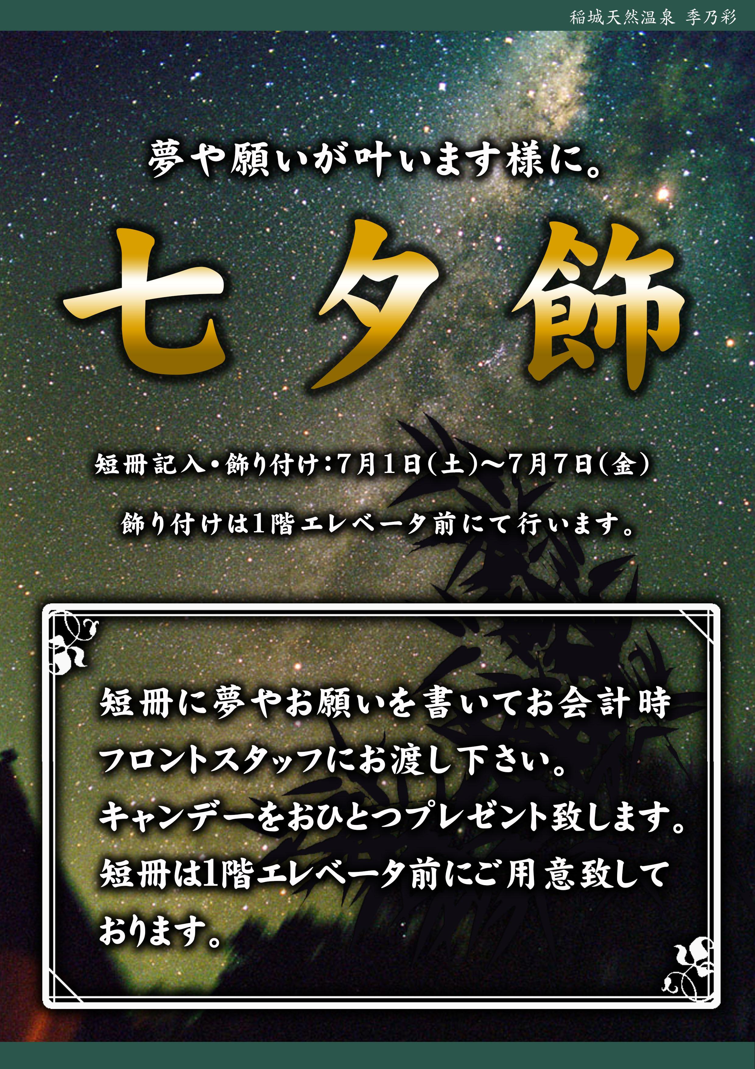 20170701POP イベント 6月 七夕飾り
