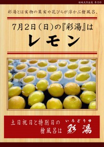 20170702POP イベント 彩湯 レモン