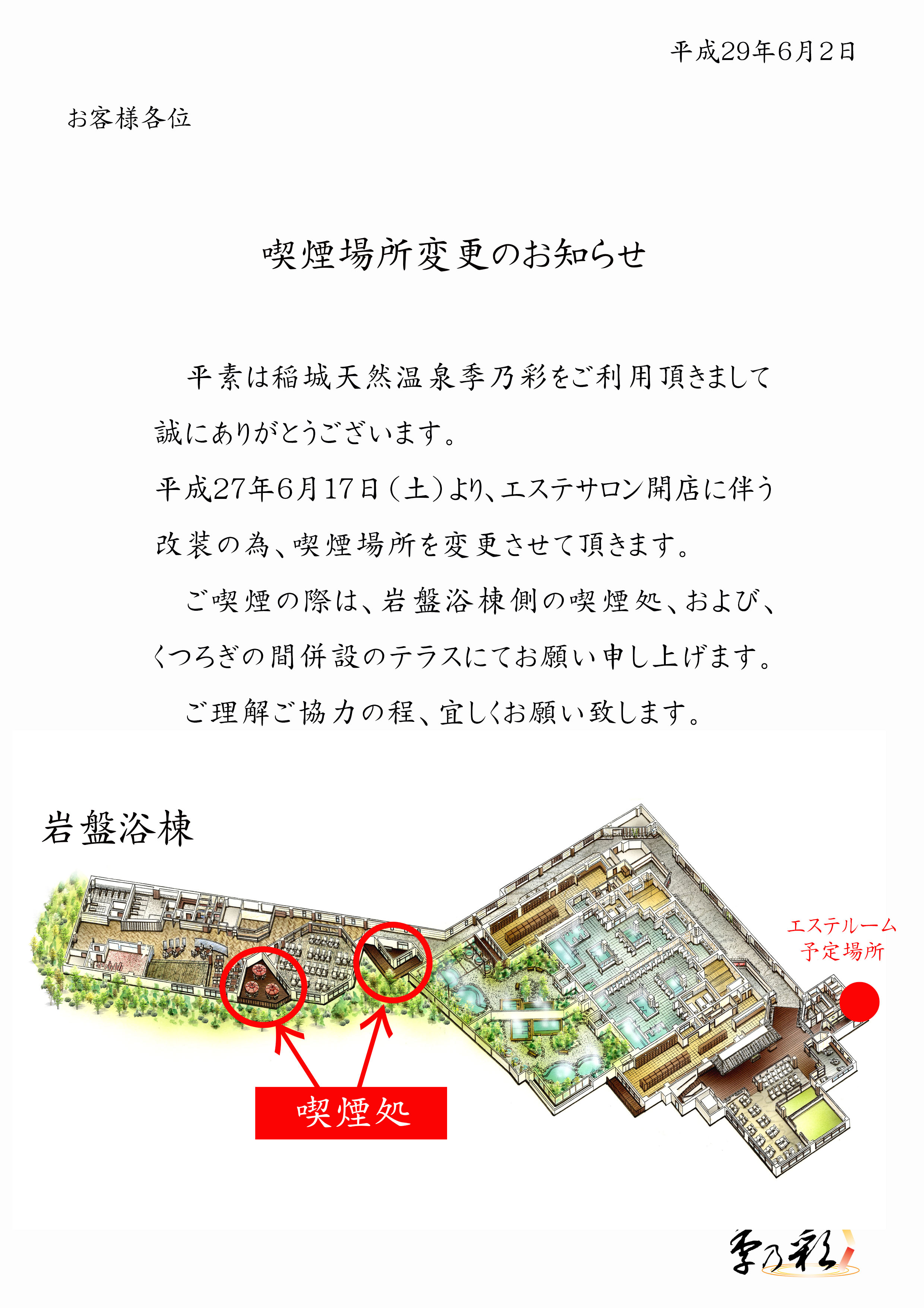 POP お知らせ 喫煙所移動02