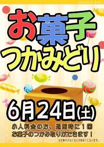 20170624POP イベント お菓子つかみ取り 黄色