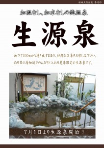20170701POP イベント 生源泉