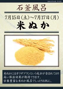 20170715POP 石釜風呂 米ぬか