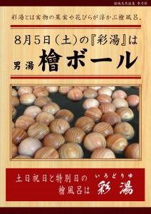 20170805POP イベント 彩湯 男湯 檜ボール