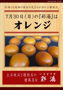20170730POP イベント 彩湯 オレンジ