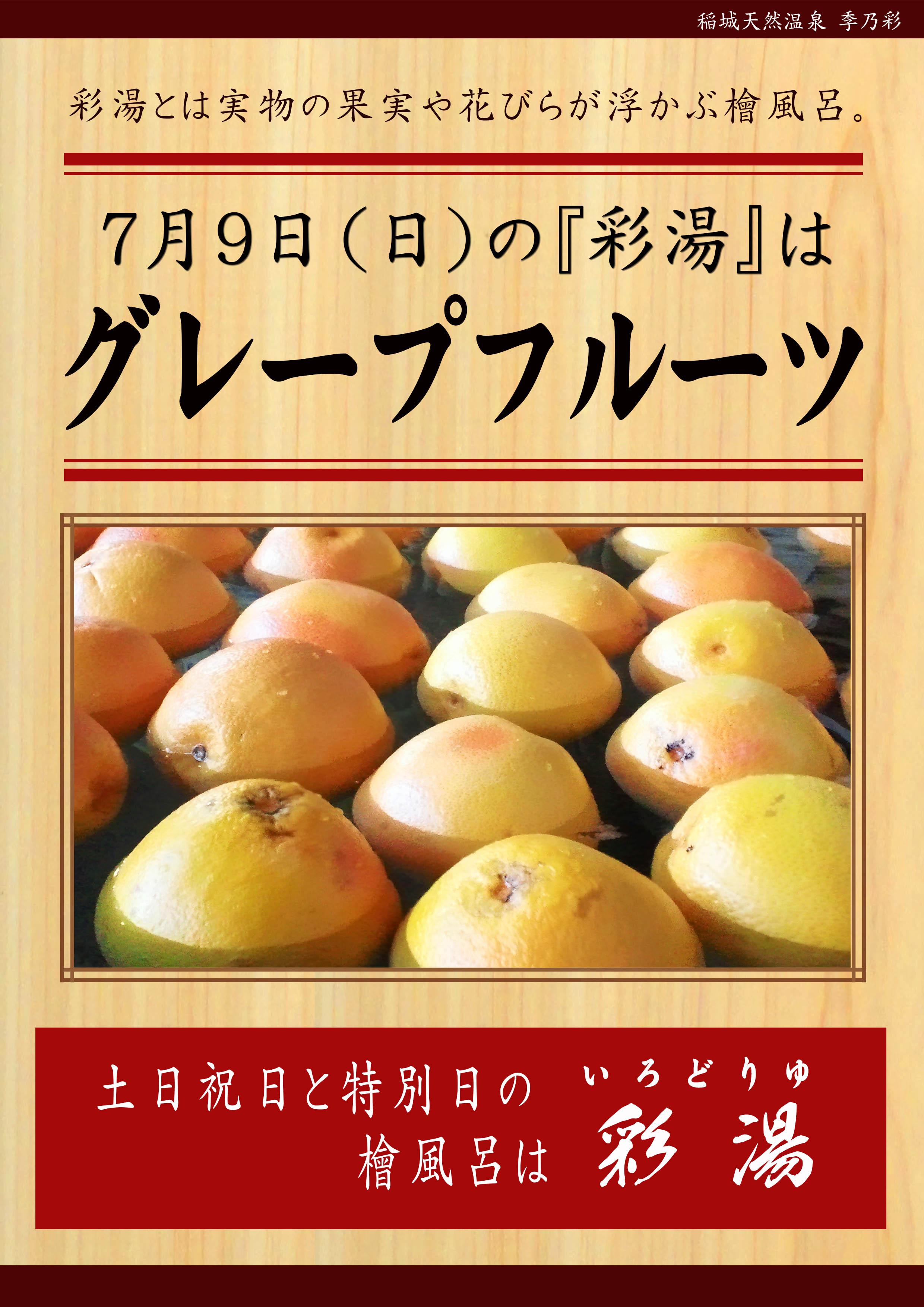 20170709POP イベント 彩湯 グレープフルーツ
