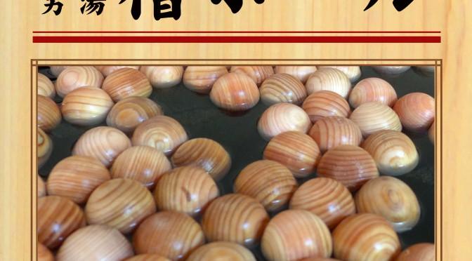 20170722POP イベント 彩湯 男湯 檜ボール