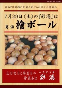 20170729POP イベント 彩湯 男湯 檜ボール