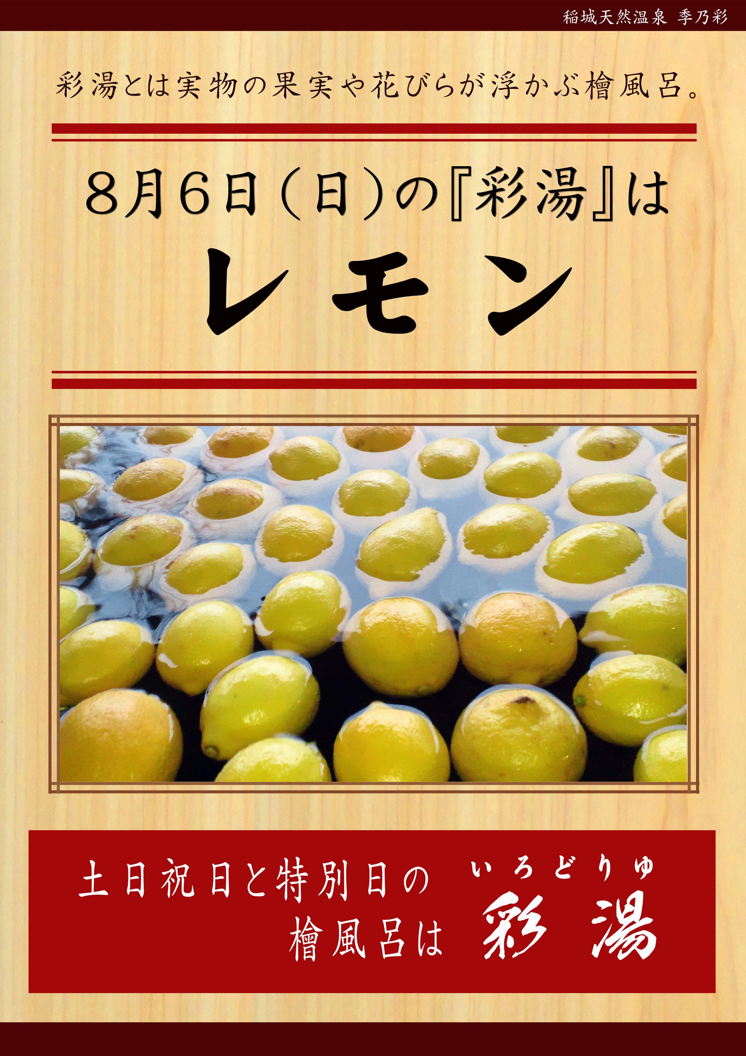 20170806POP イベント 彩湯 レモン