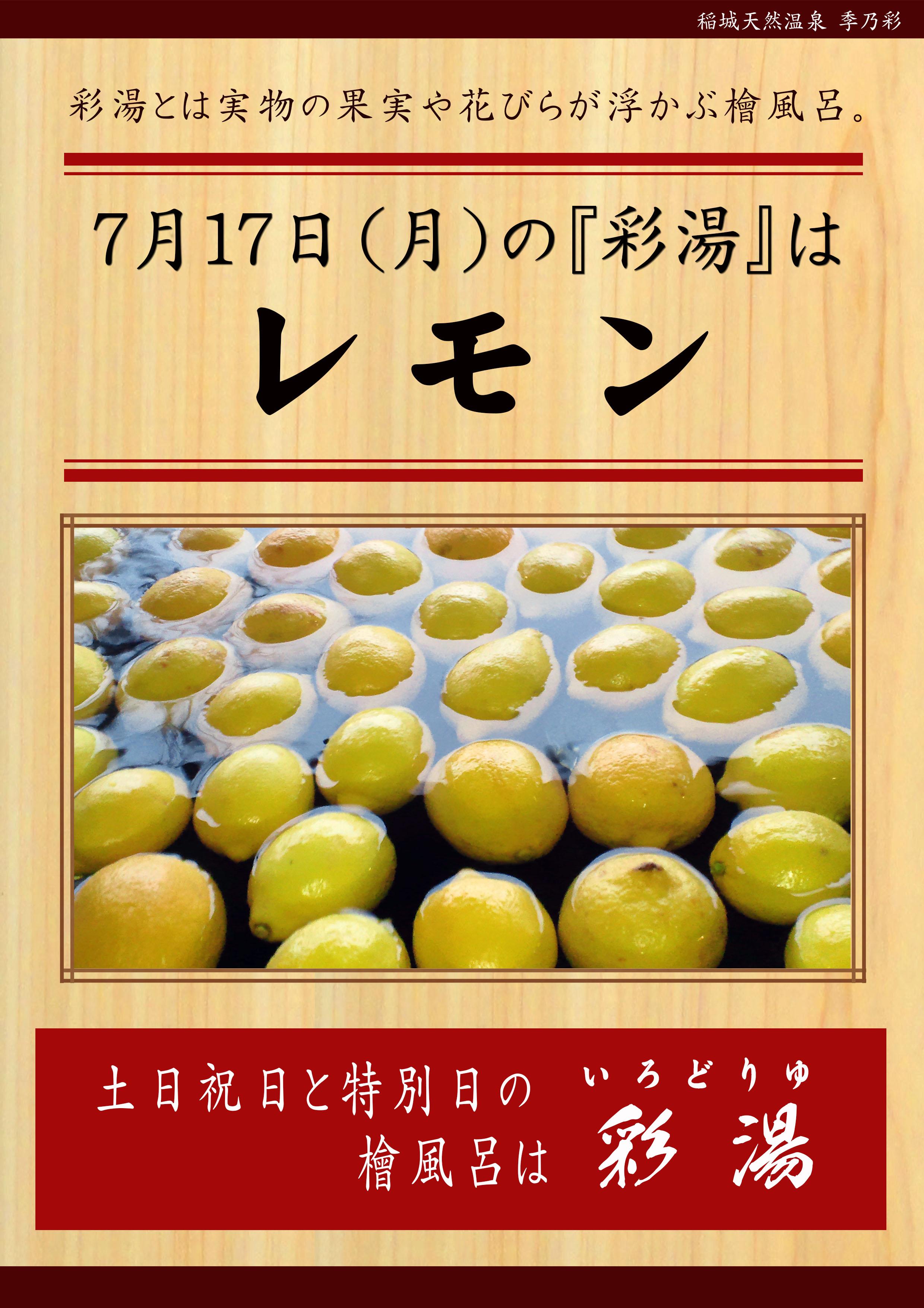 20170717POP イベント 彩湯 レモン