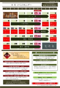 イベントカレンダー 201708