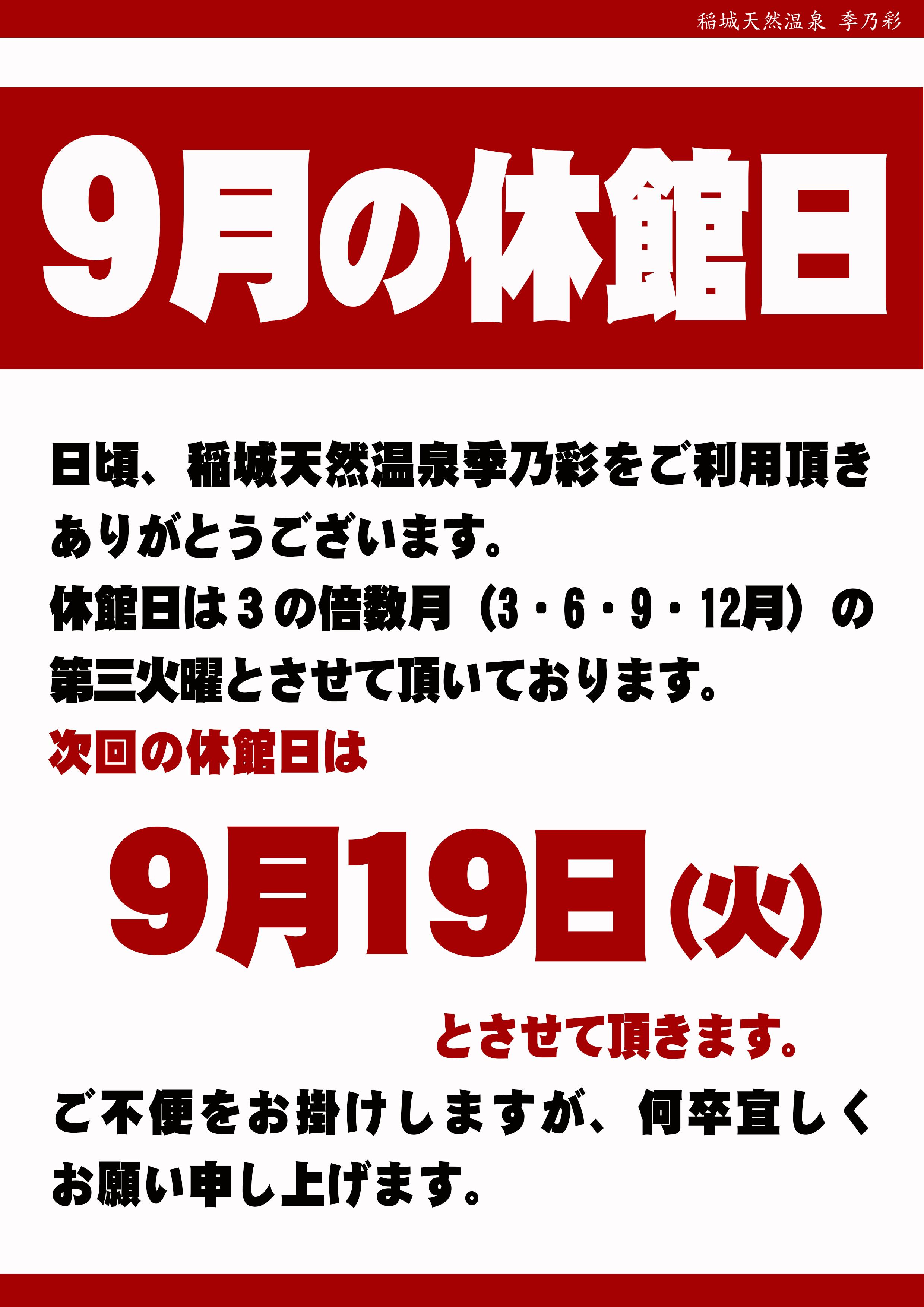 POP 休館日お知らせ 20170919