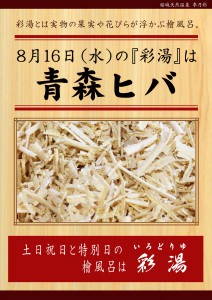 20170816POP イベント 彩湯 青森ヒバ 2