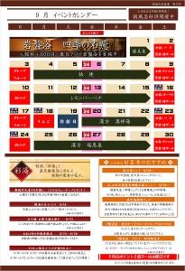 イベントカレンダー 201709・