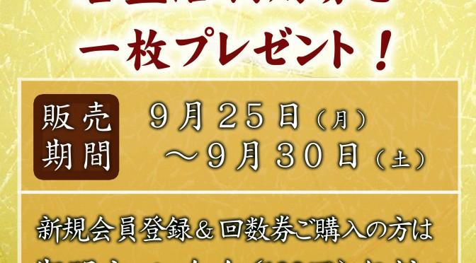 POP イベント 回数券特売 岩盤浴券付与【入会無料】 9月