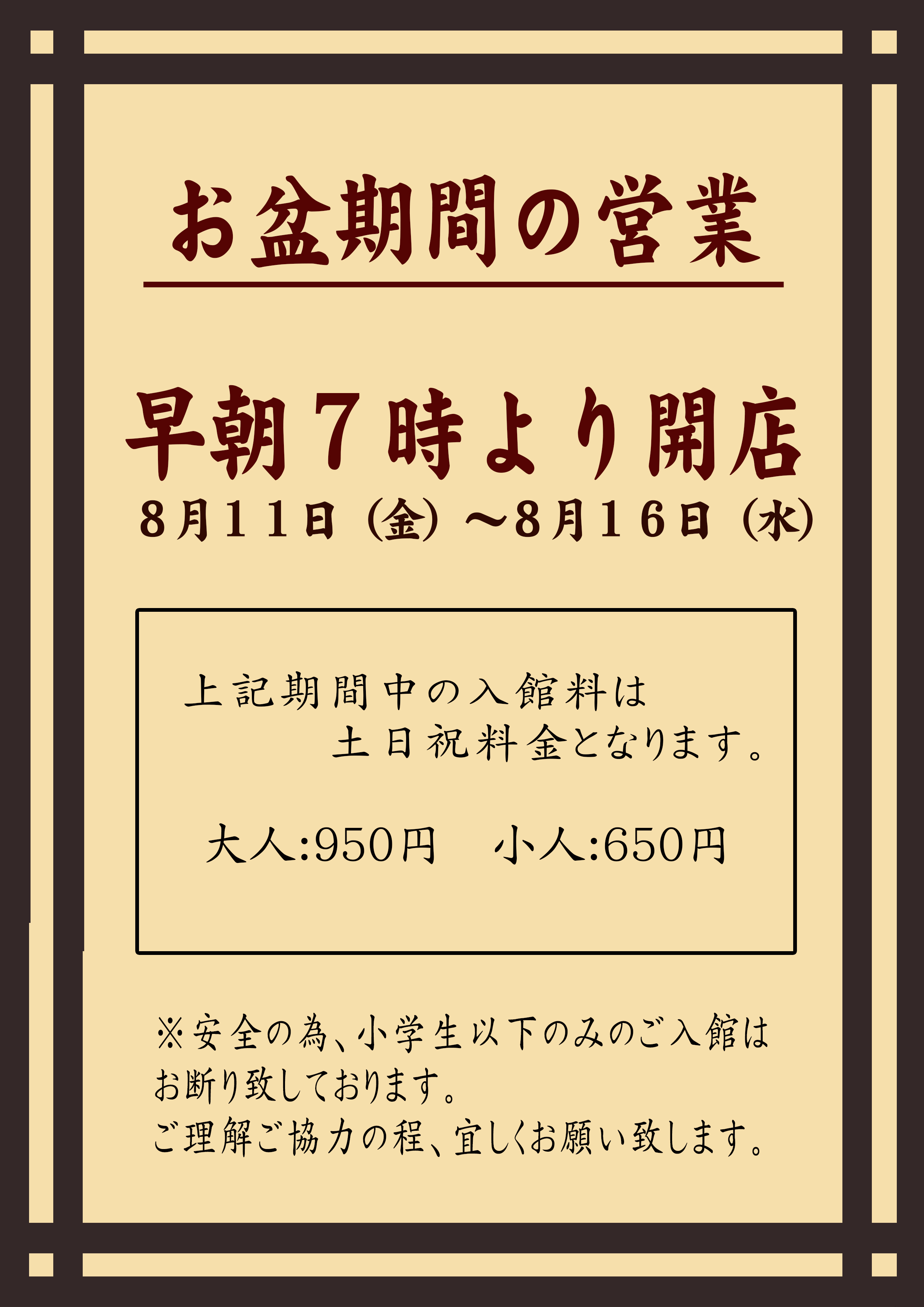 POP イベント 特別営業 8月 お盆