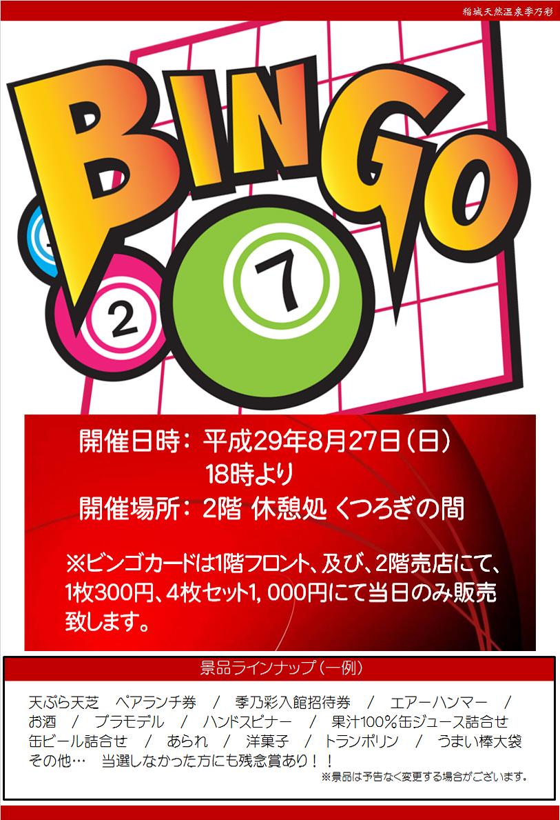 bingo201708