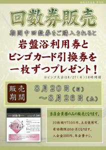 POP イベント 20170820回数券特売 Bカード・岩盤浴券付与【入会100円】5月
