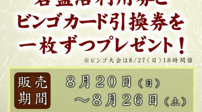 8月20日(日) ダブルおまけ付き回数券販売
