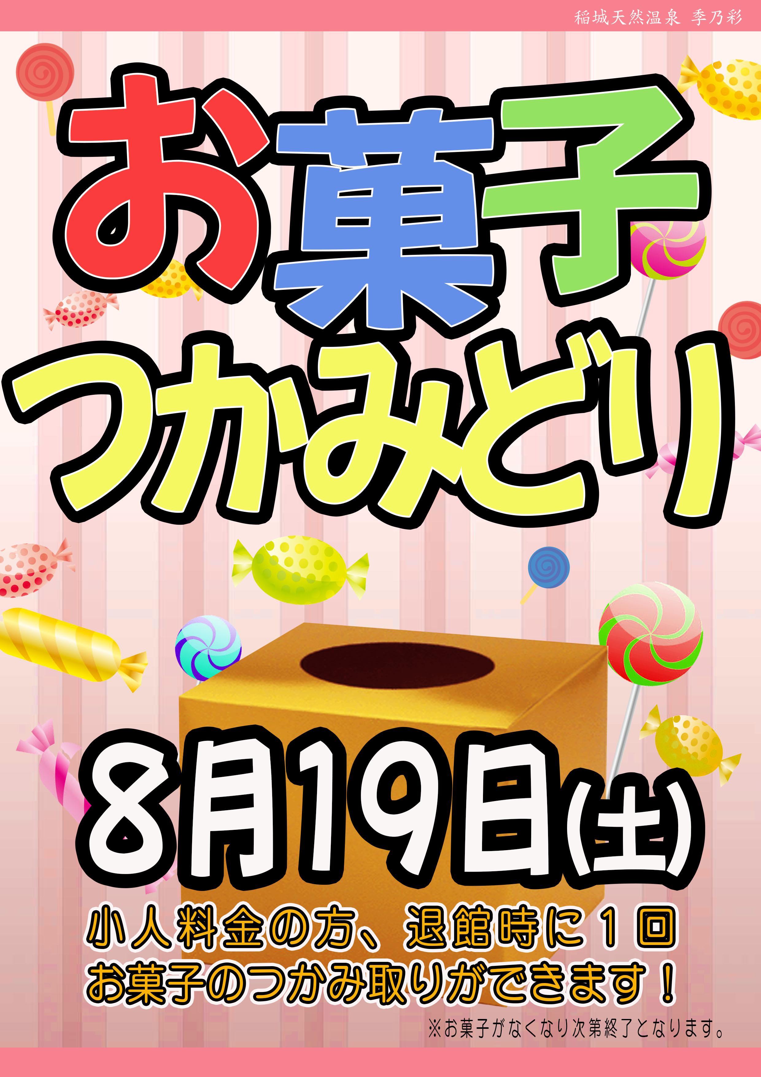20170819POP イベント お菓子つかみ取り ピンク