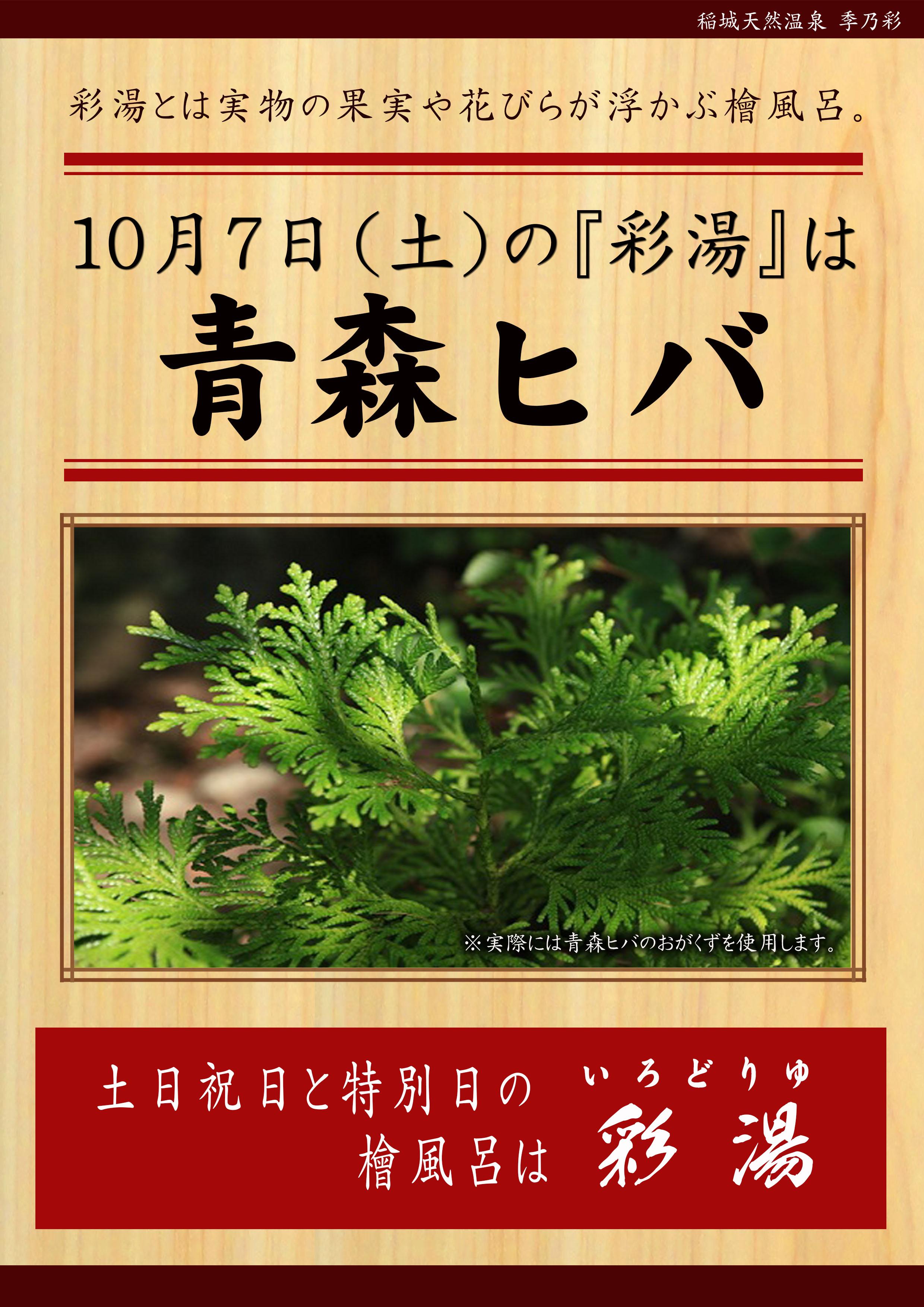 20171007POP イベント 彩湯 青森ヒバ
