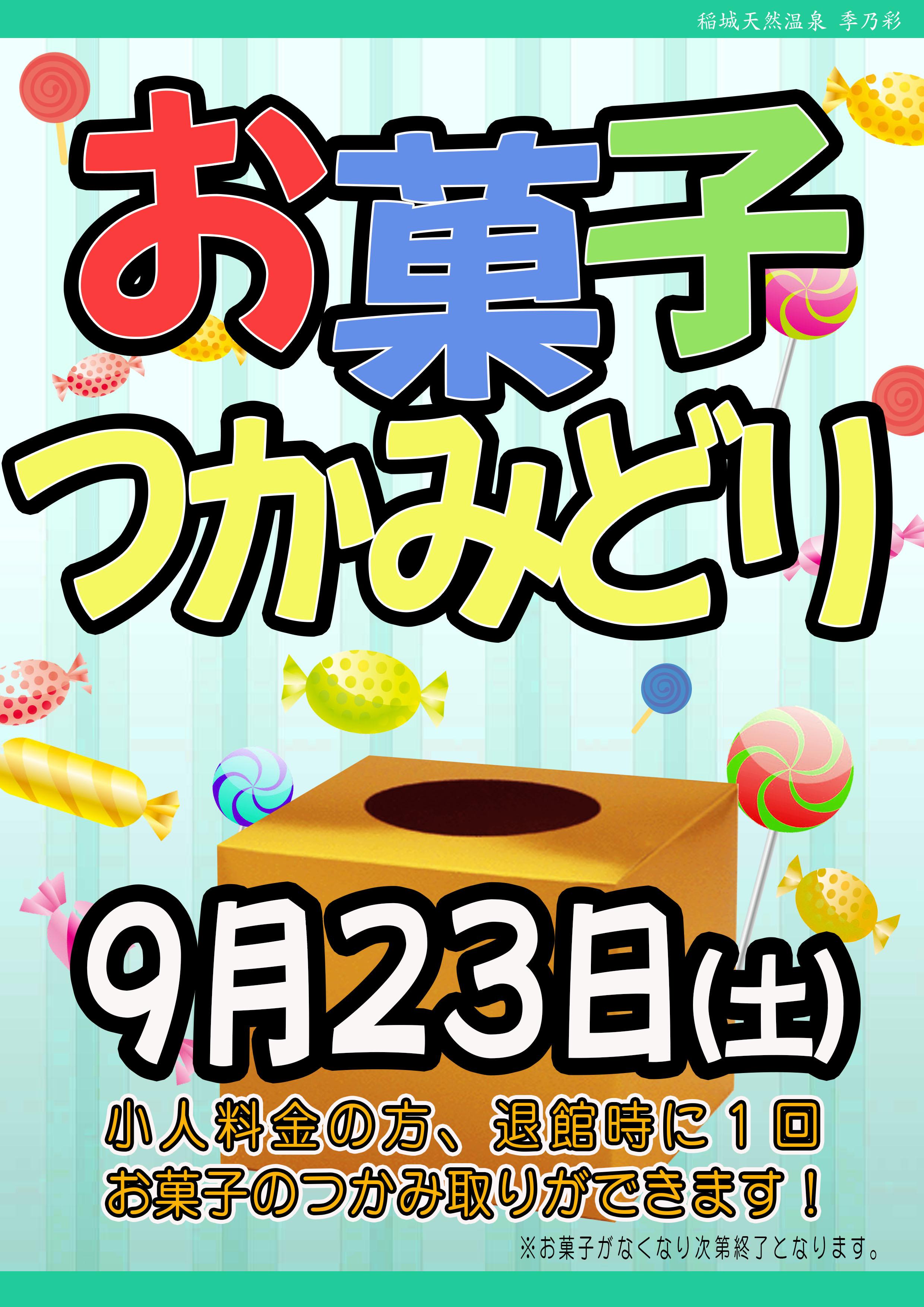 20170923POP イベント お菓子つかみ取り