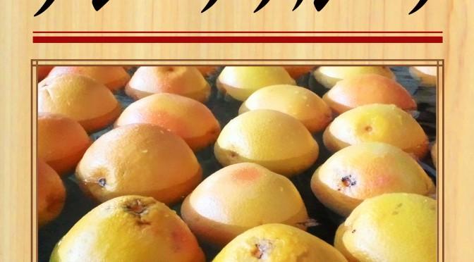 10月1日(日) グレープフルーツ