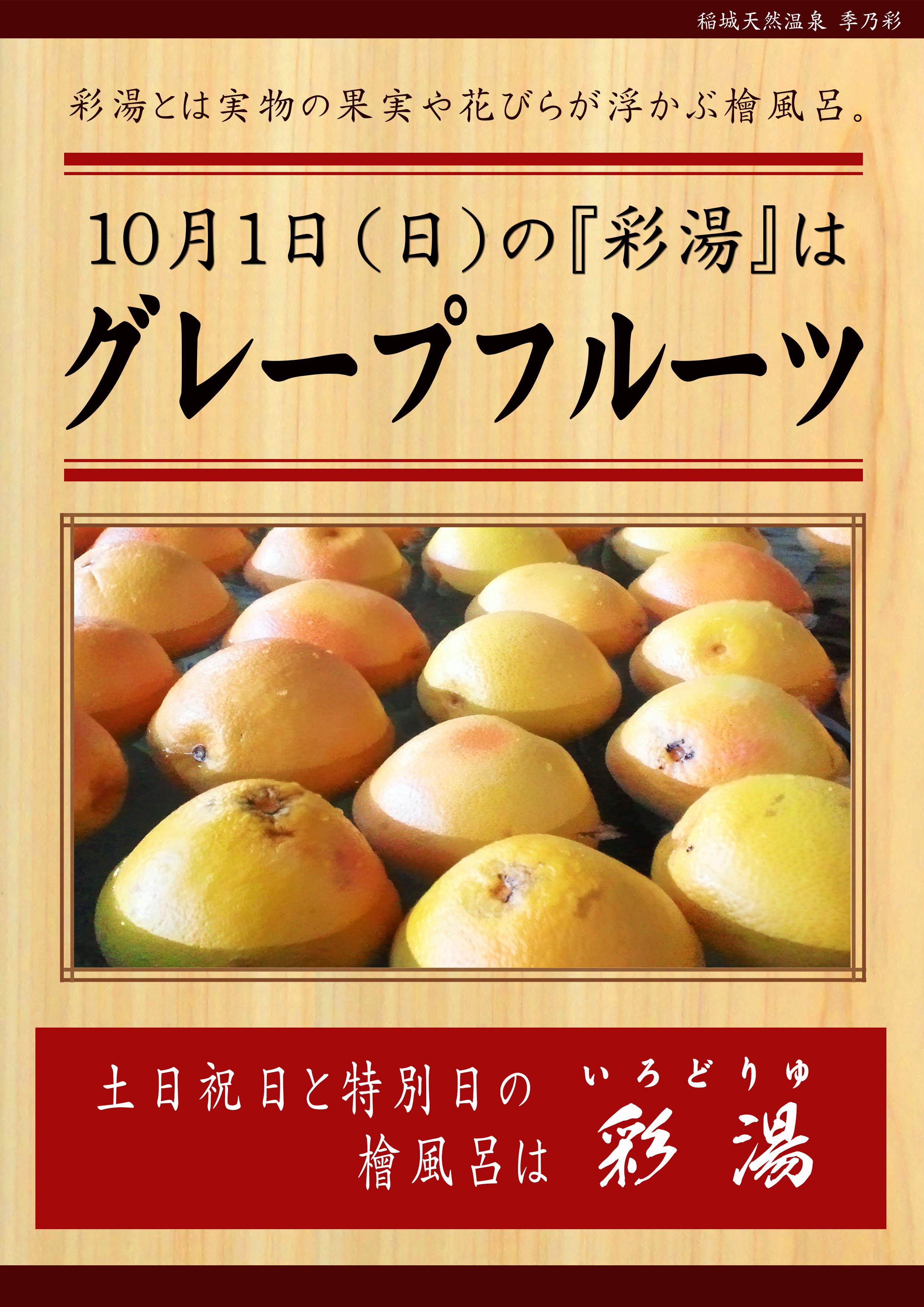 20171001POP イベント 彩湯 グレープフルーツ