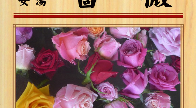 9月23日(土) バラ (女湯)