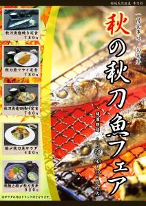 20170918POP 旬菜亭フェア 9月 さんまフェア