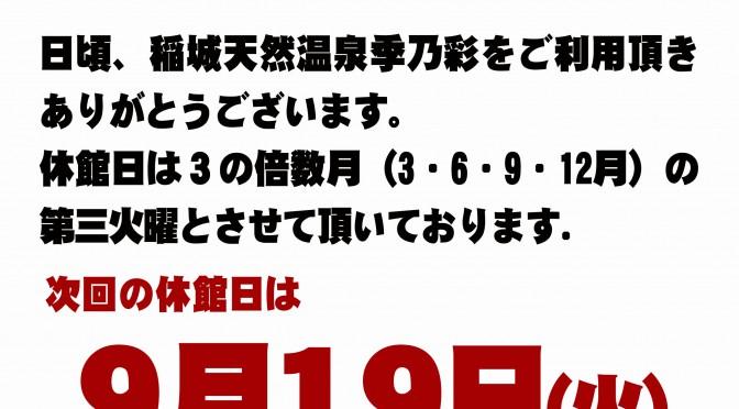 POP 休館日お知らせ9月