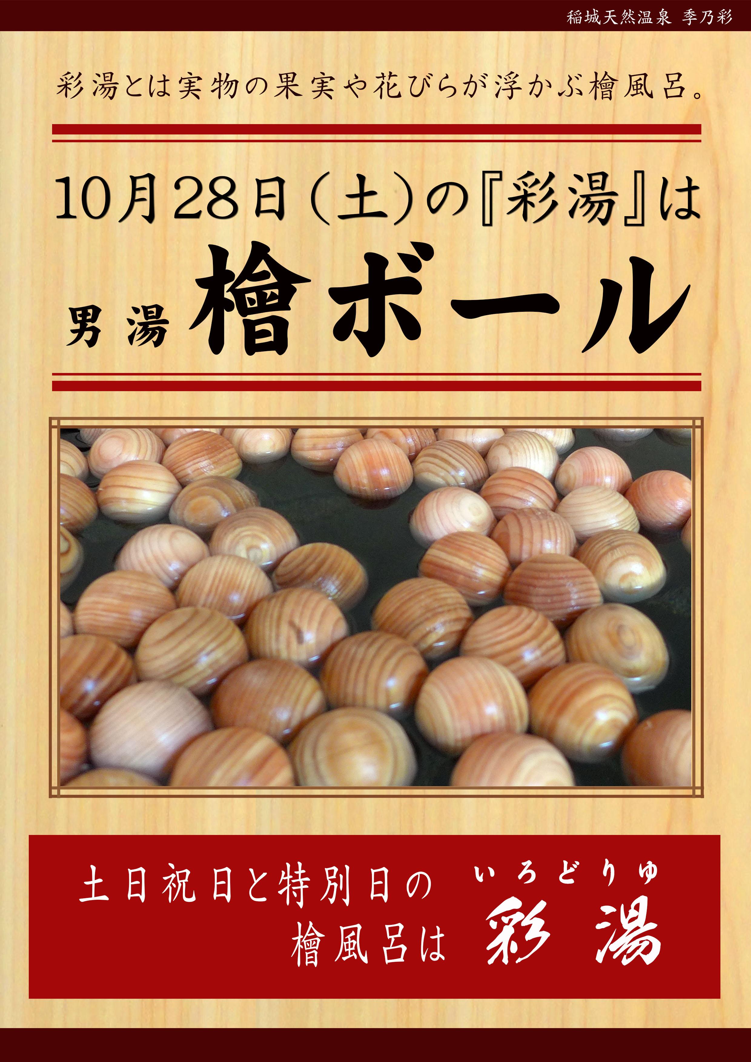20171028POP イベント 彩湯 男湯 檜ボール