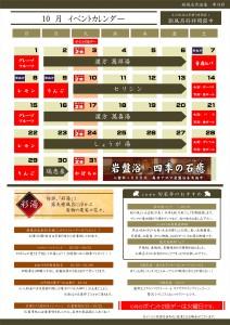 イベントカレンダー 201710