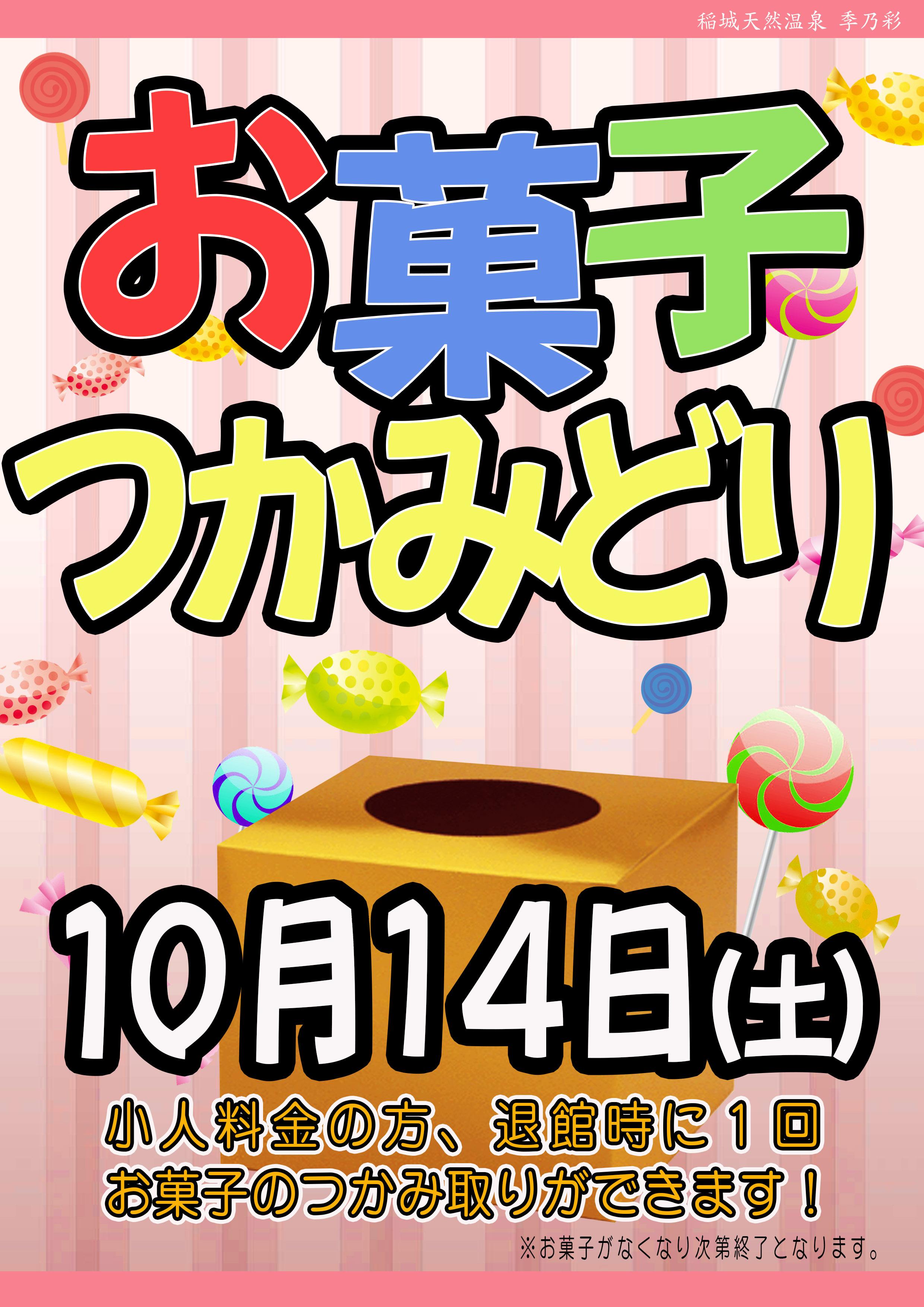 20171014POP イベント お菓子つかみ取り ピンク