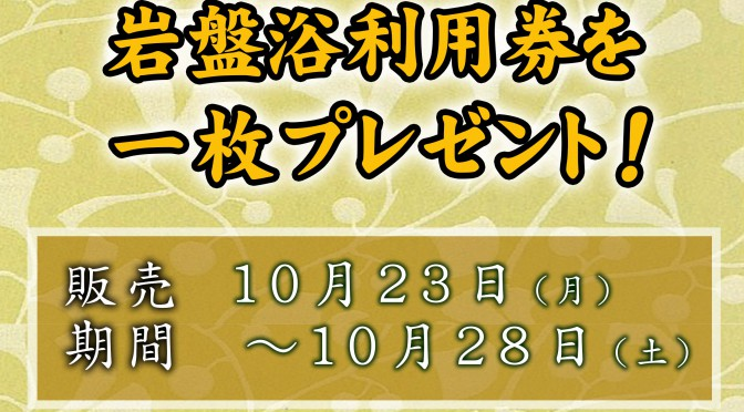 10月23日(月) 岩盤浴券付き回数券販売