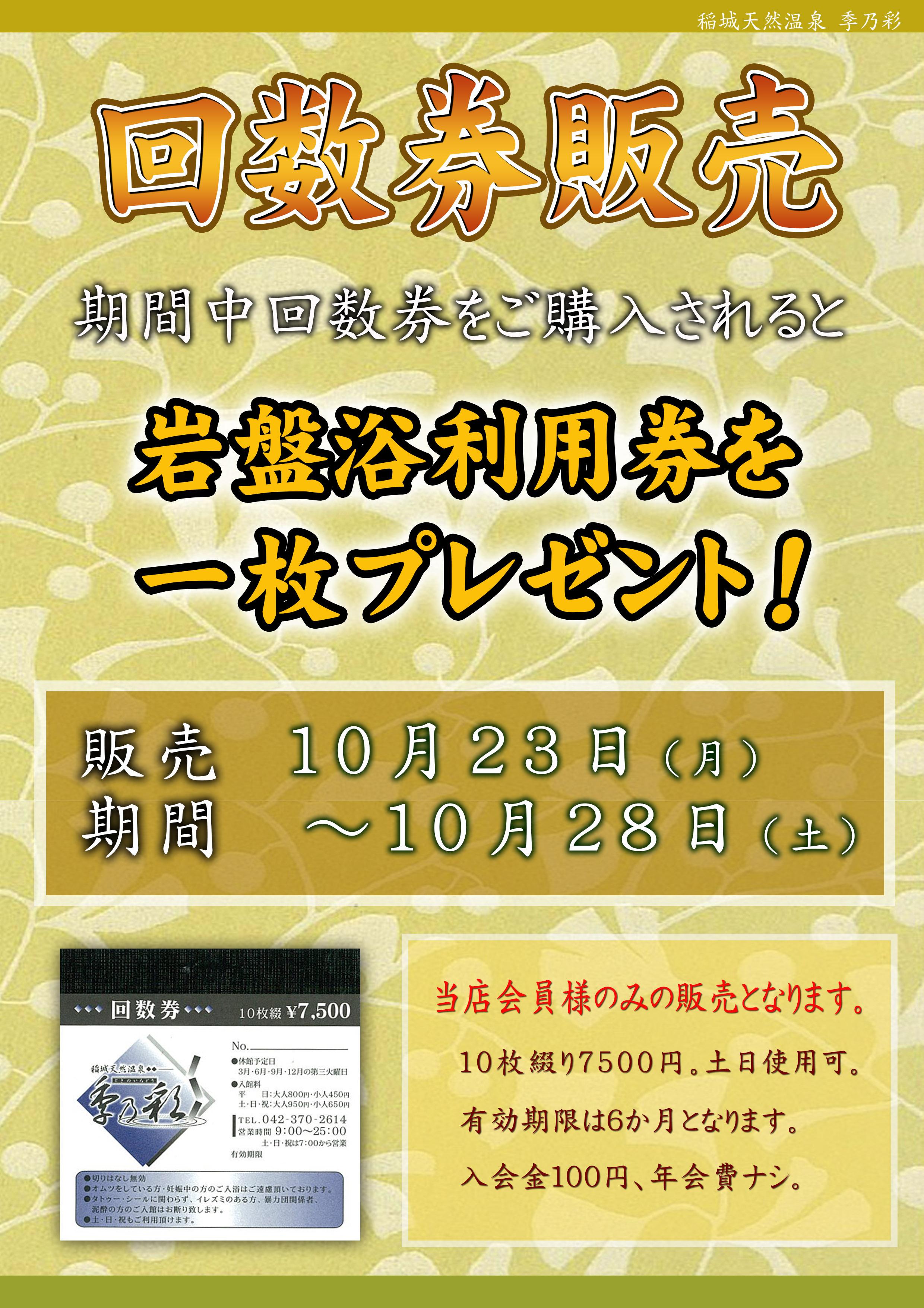 20171023POP イベント 回数券特売 岩盤浴券付与【入会100円】11月_1