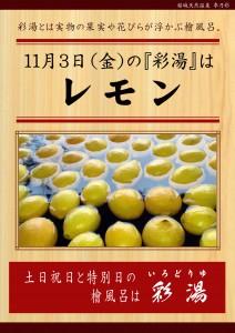 20171103POP イベント 彩湯 レモン