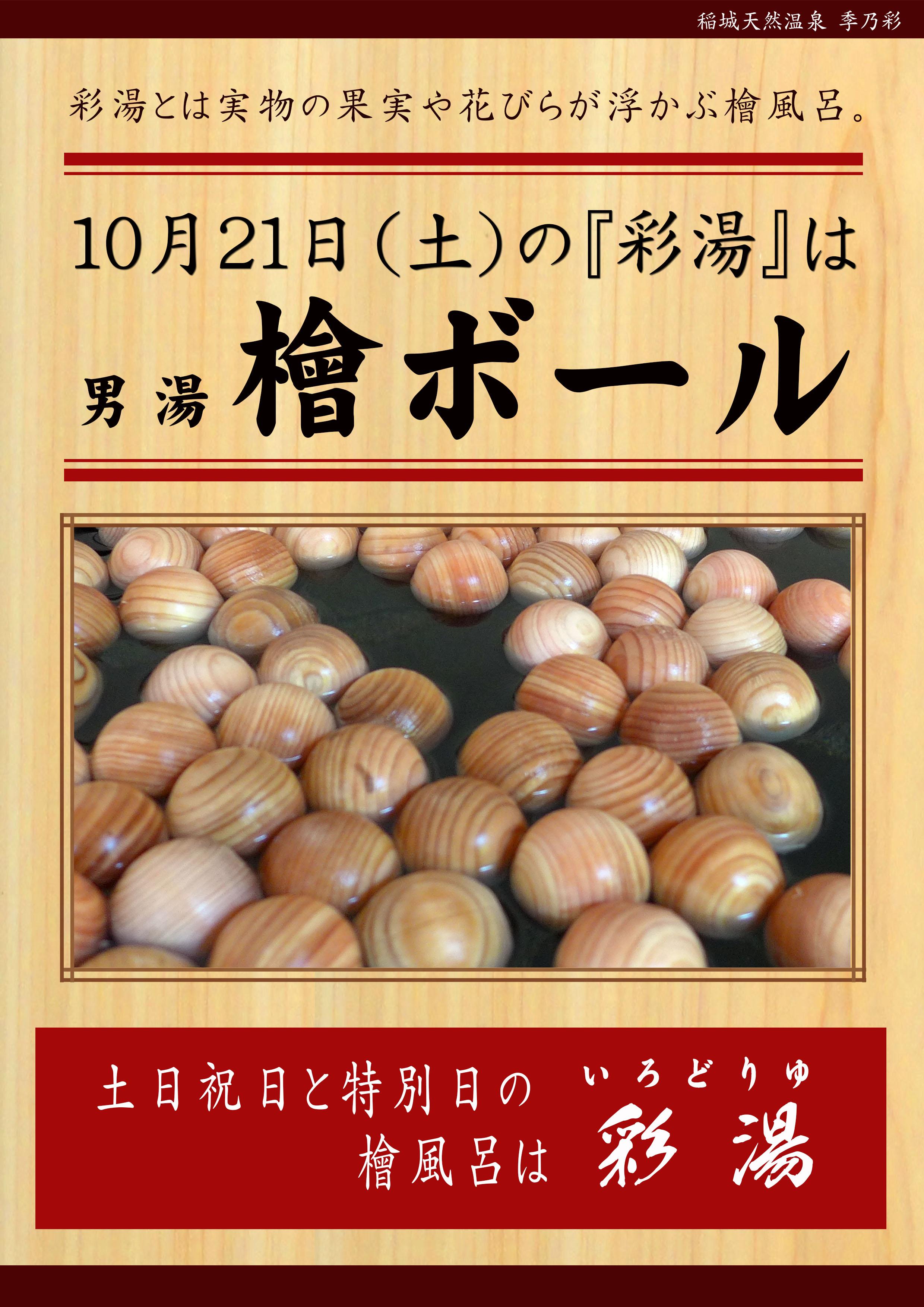 20171021POP イベント 彩湯 男湯 檜ボール