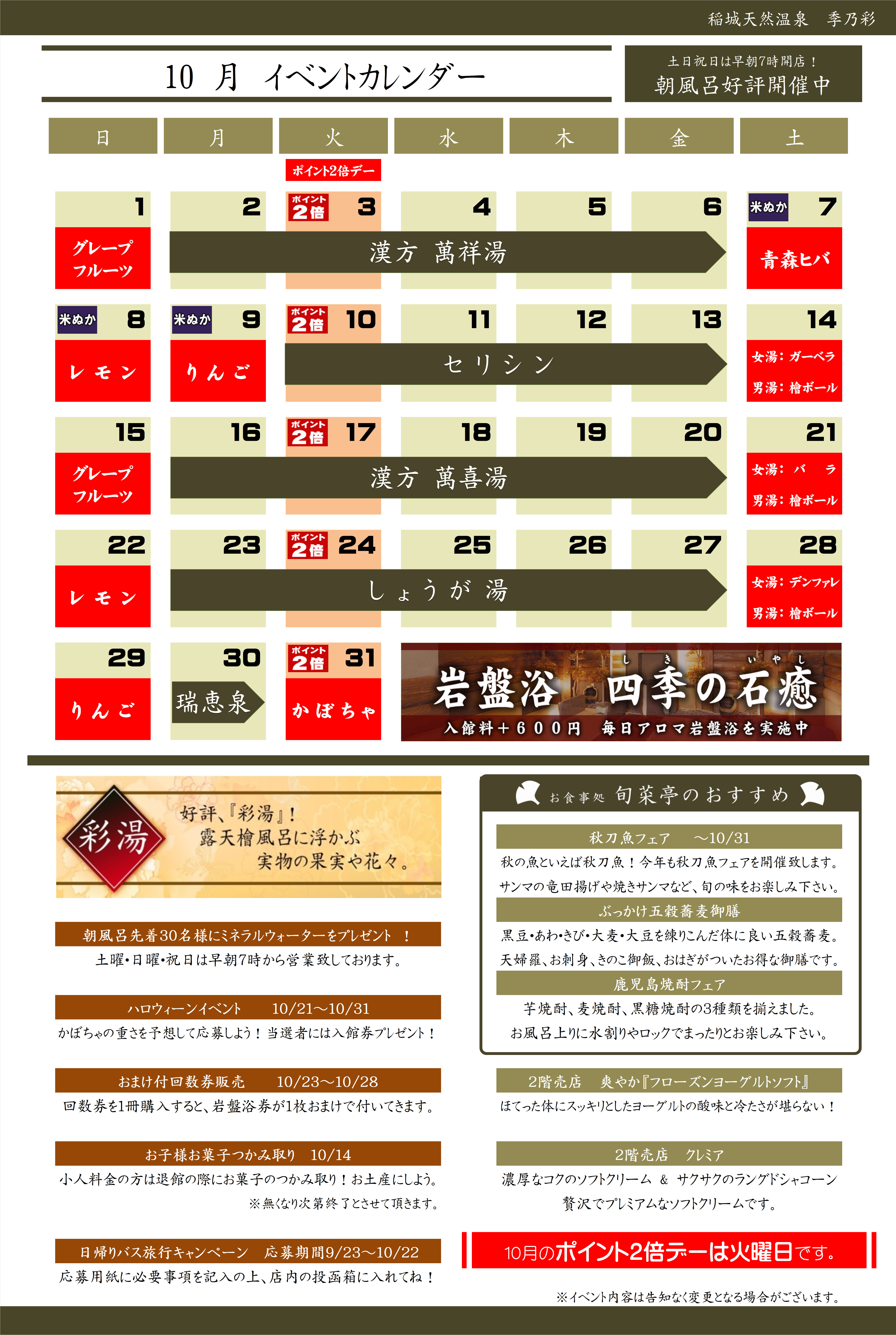 イベントカレンダー 201710_3