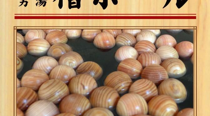 20171209POP イベント 彩湯 男湯 檜ボール